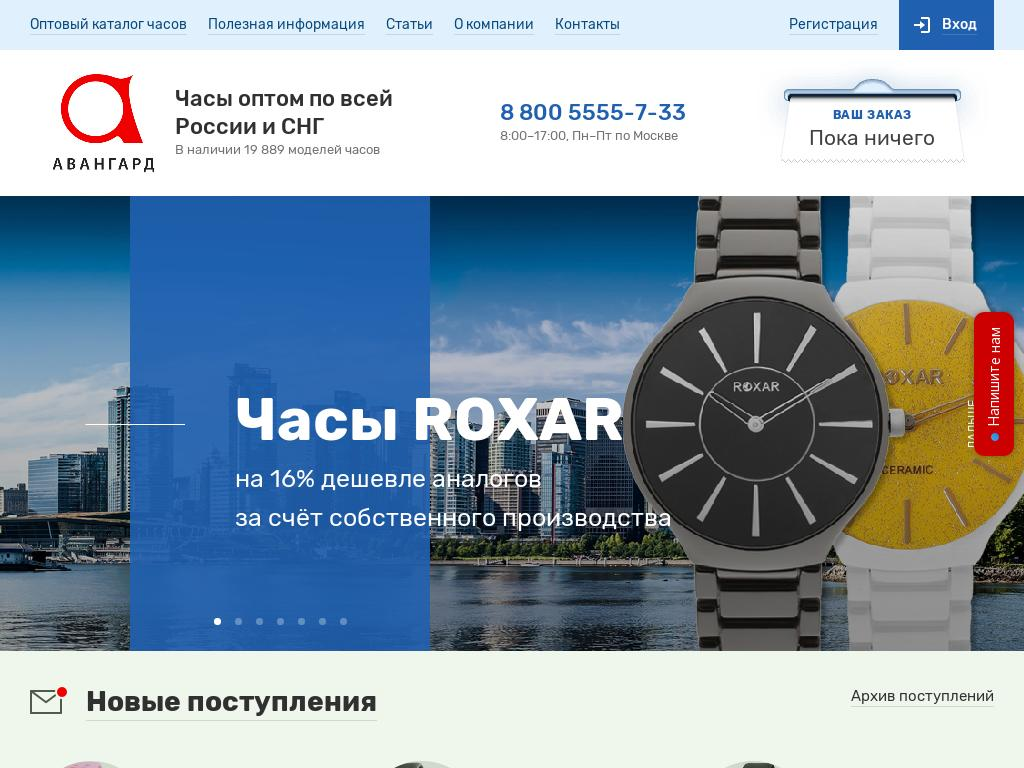 логотип avangard-time.ru