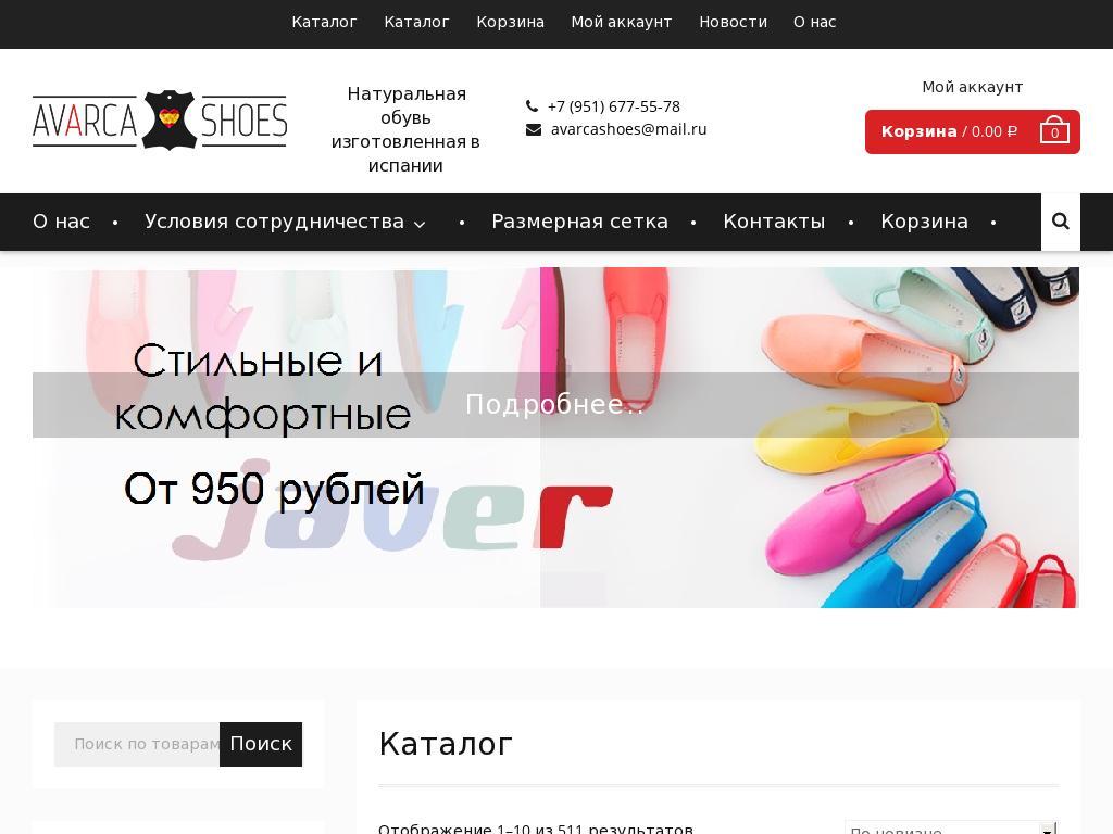 логотип avarcashoes.ru