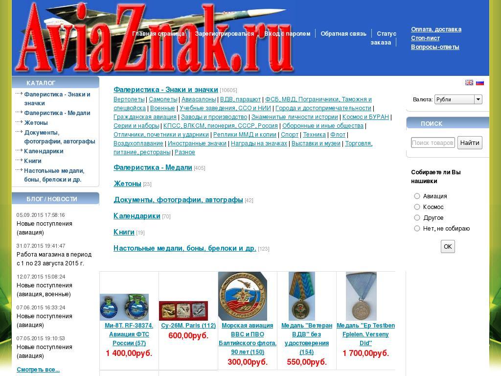 логотип aviaznak.ru