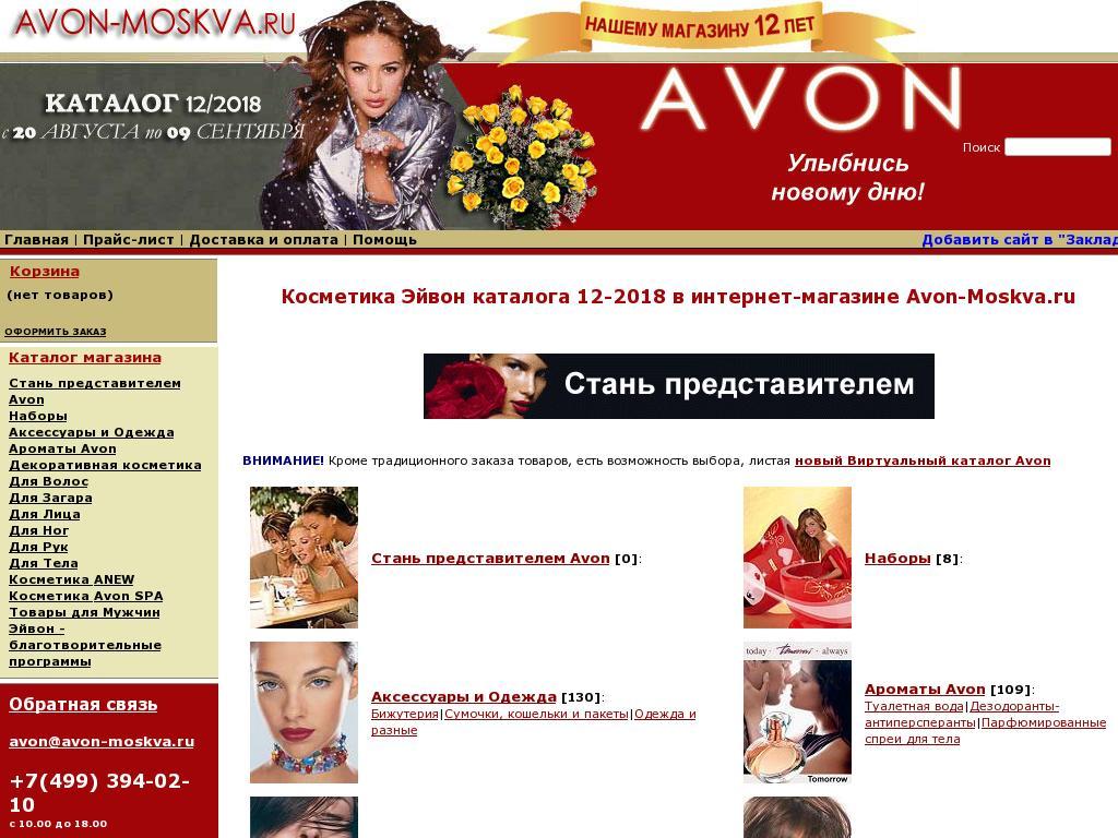 Магазины косметики эйвон в москве kiko купить интернет косметика