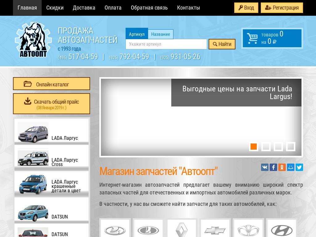 логотип avto-opt.ru