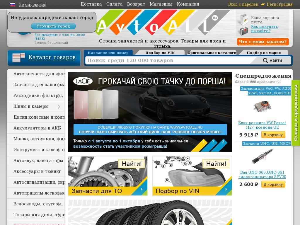 логотип avtoall.ru