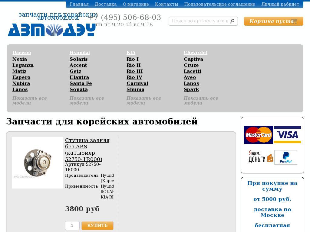 Скриншот интернет-магазина avtodaewoo.ru