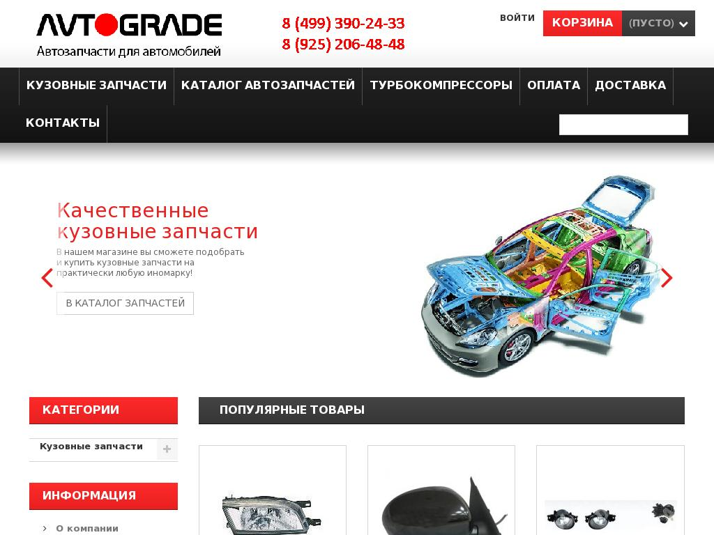 логотип avtograde.ru