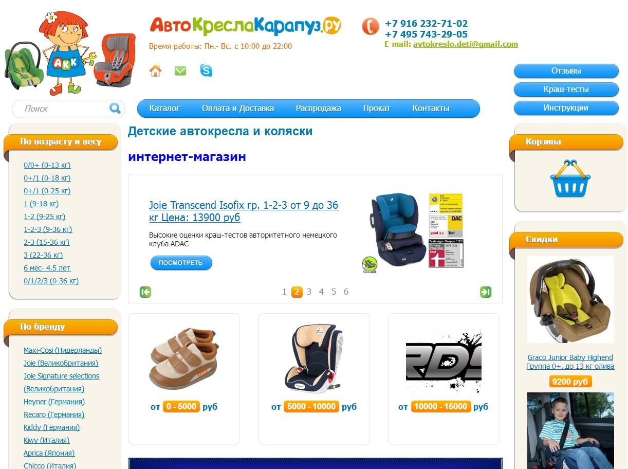 отзывы о avtokreslakarapuz.ru