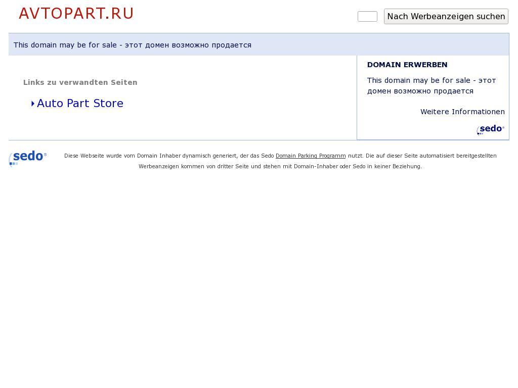 Скриншот интернет-магазина avtopart.ru