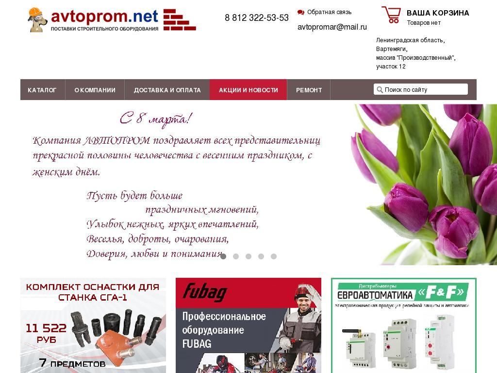 логотип avtoprom.net