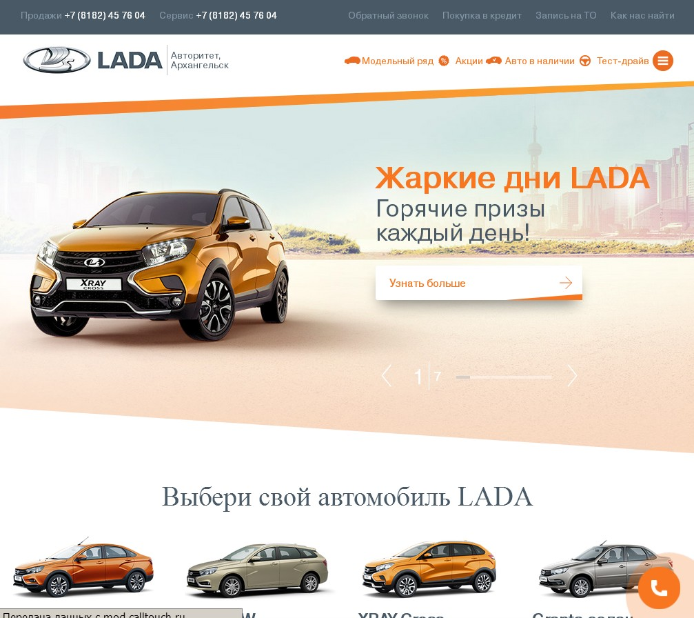 отзывы о avtoritet.lada.ru