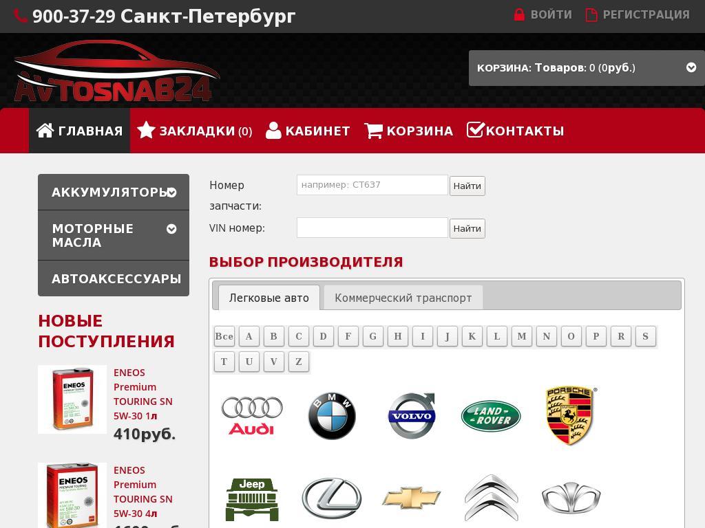 логотип avtosnab24.ru