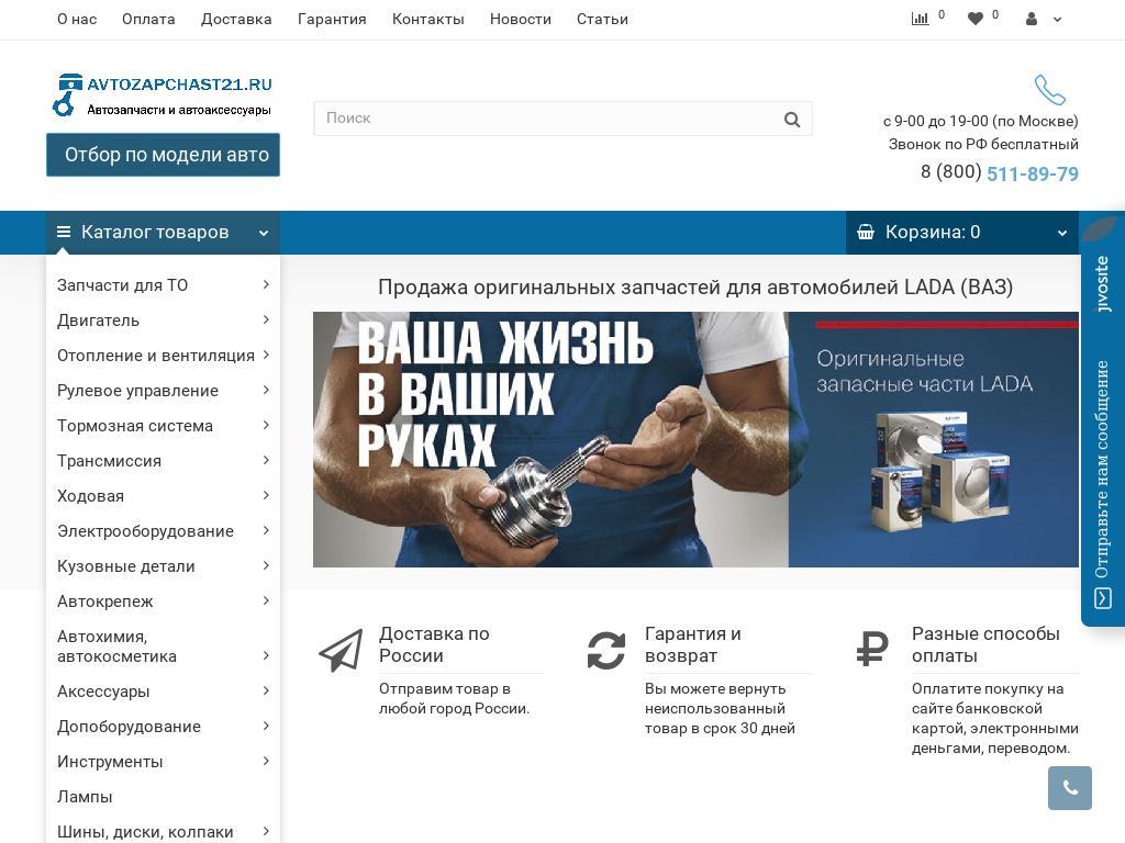 логотип avtozapchast21.ru