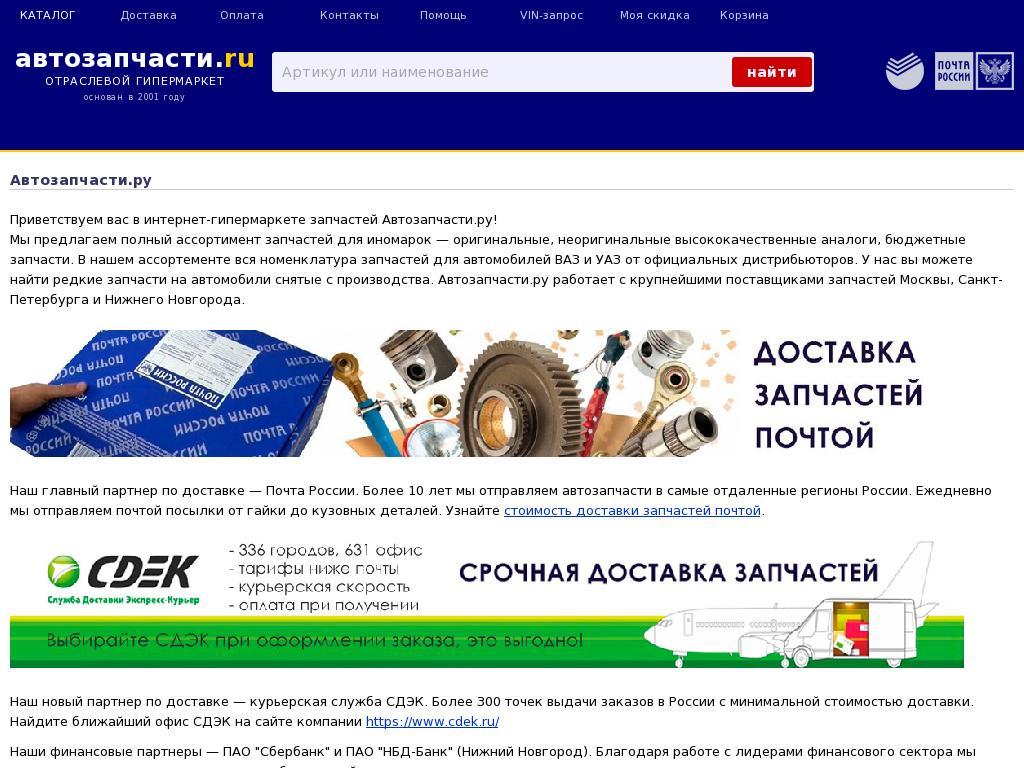 логотип avtozapchasty.ru