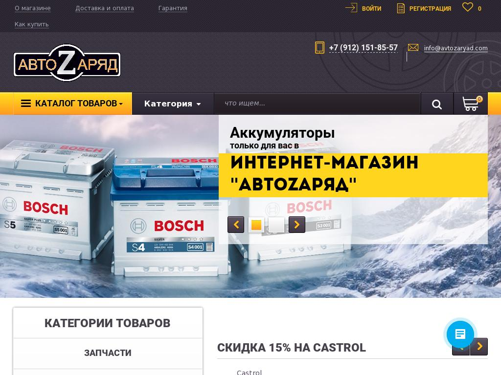 логотип avtozaryad.com