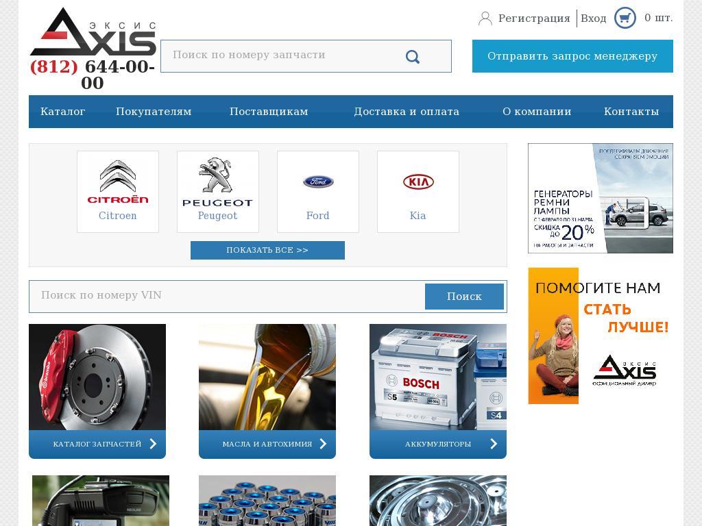 логотип axisparts.ru