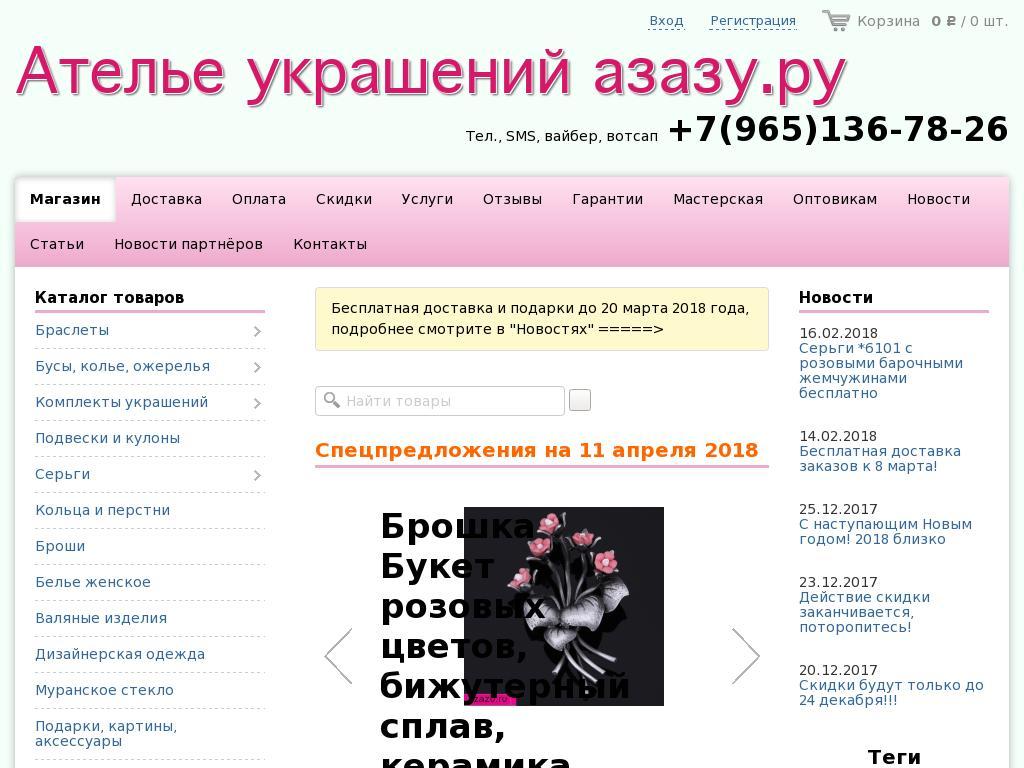 логотип azazu.ru