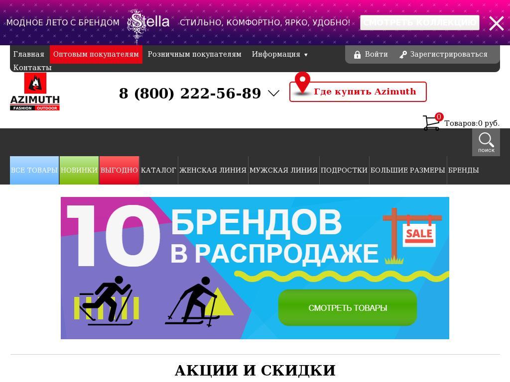 логотип azimuthsport.ru