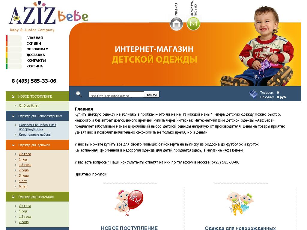 логотип aziz-shop.ru