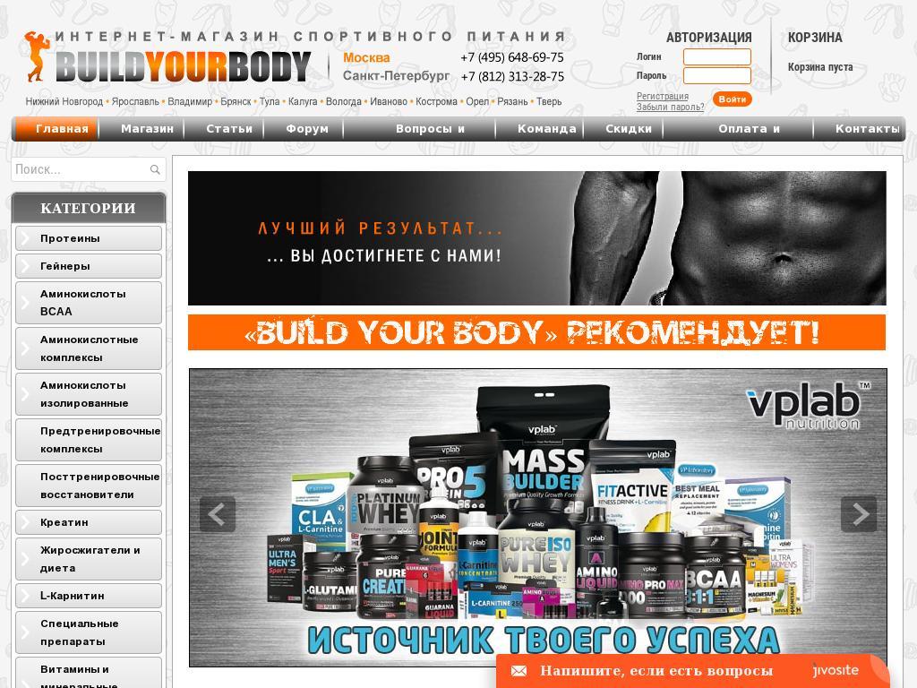 cb8a47852764 B-y-b.ru - Интернет магазин спортивного питания (Вuild Your Body ...