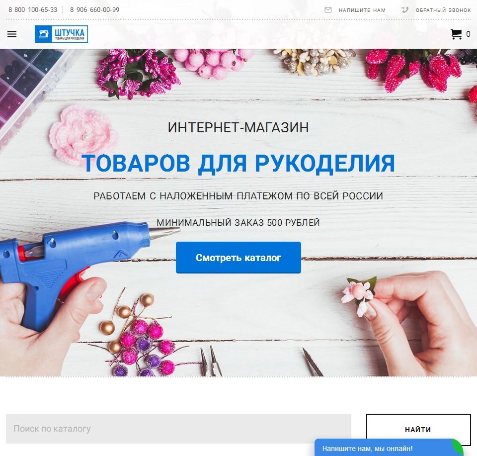 Скриншот интернет-магазина b1ser.ru