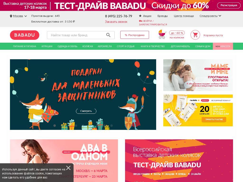 логотип babadu.ru