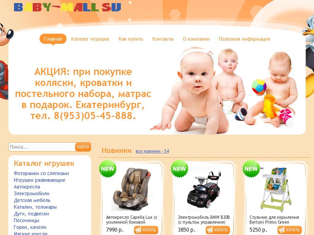логотип baby-mall.su