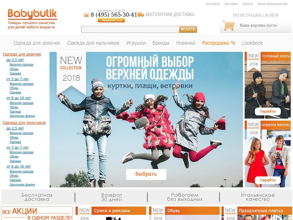 логотип babybutik.ru