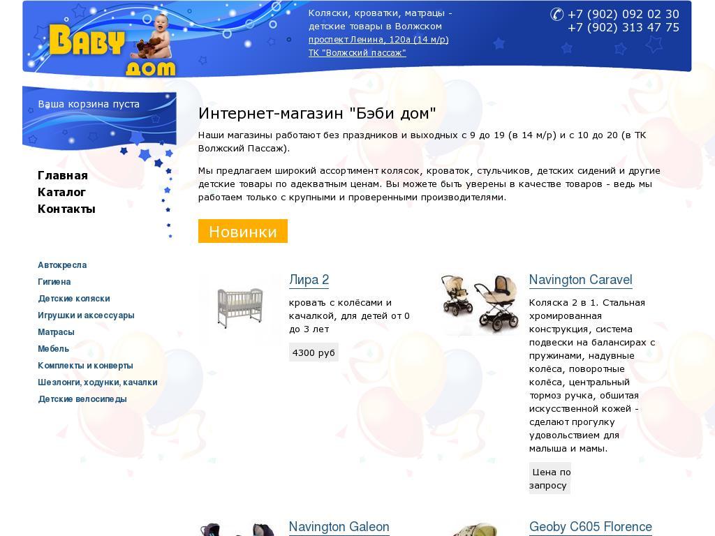 логотип babydoms.ru