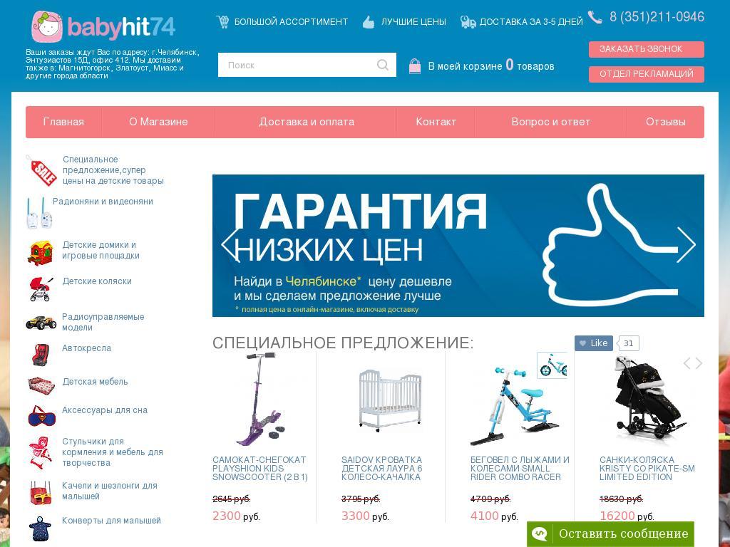 логотип babyhit74.ru