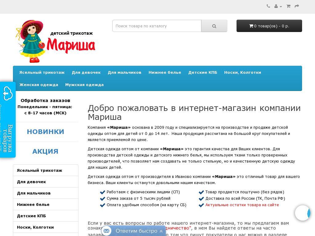 80b8948990b66 Оптовые Интернет-магазины с доставкой по России