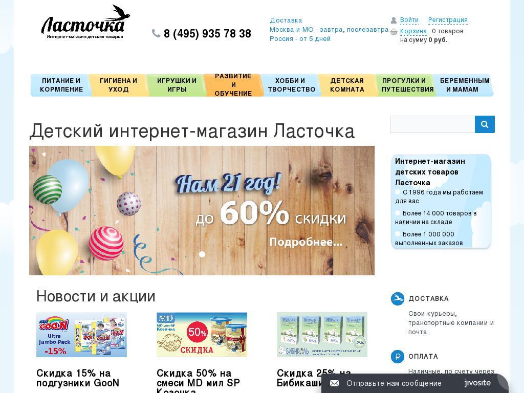 логотип babypages.ru