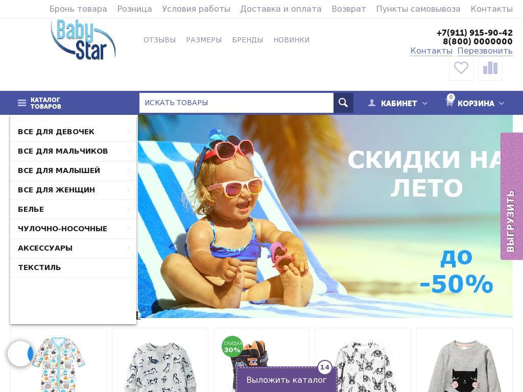логотип babystar-spb.ru
