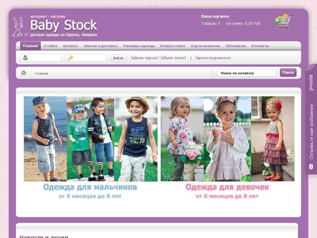 логотип babystoknn.ru