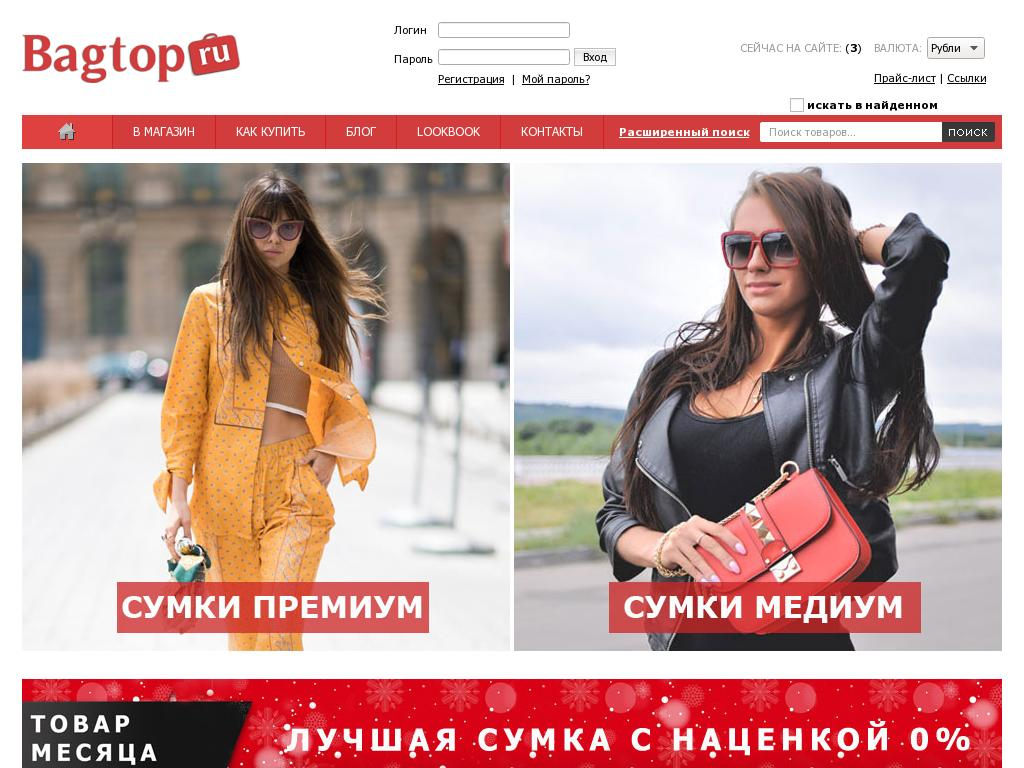 логотип bagtop.ru