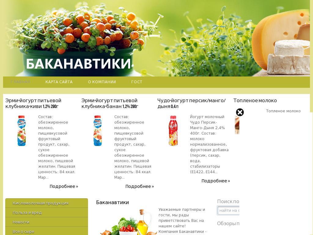 логотип bakanavtiki.ru
