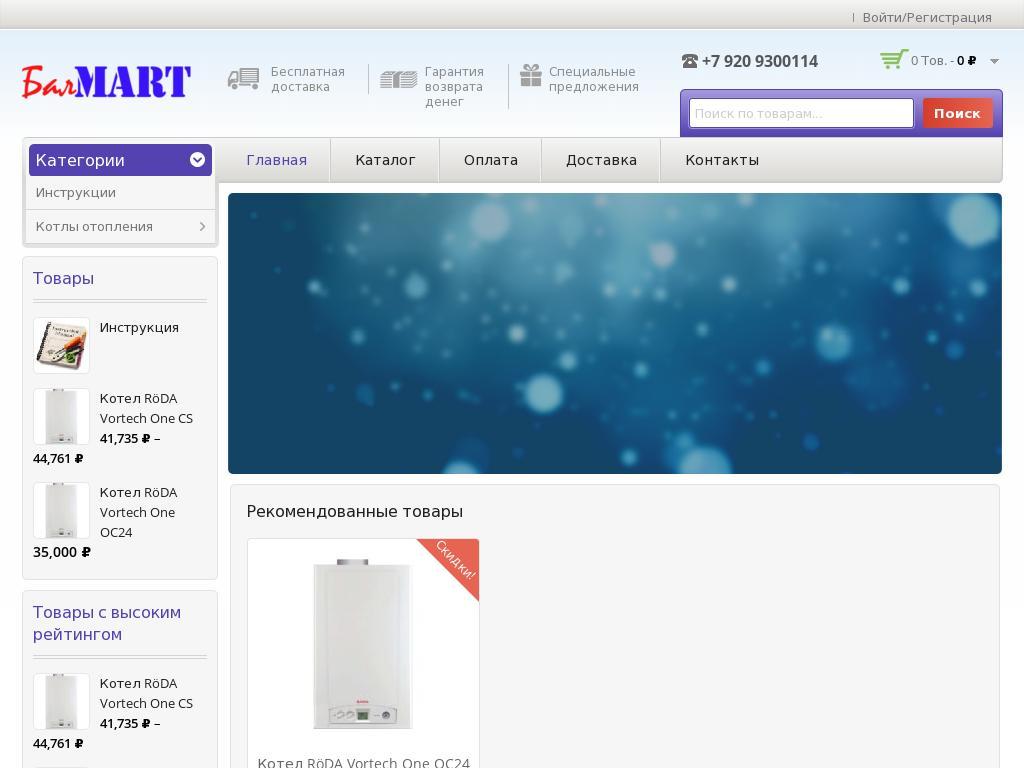логотип balmart.ru