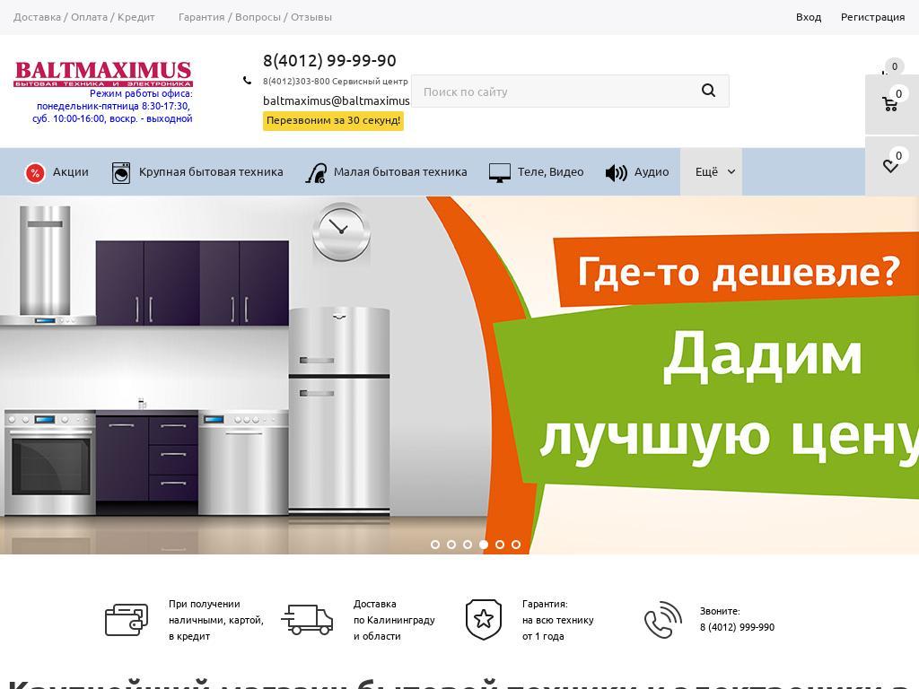 логотип baltmaximus.com