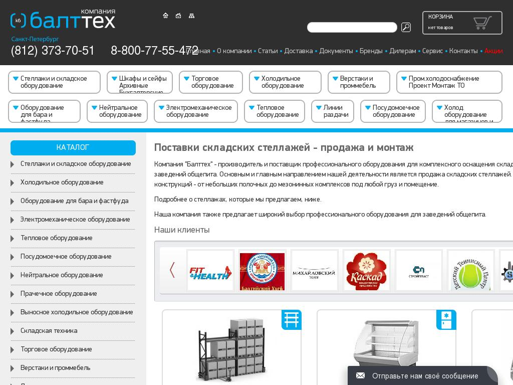 логотип balttech.ru