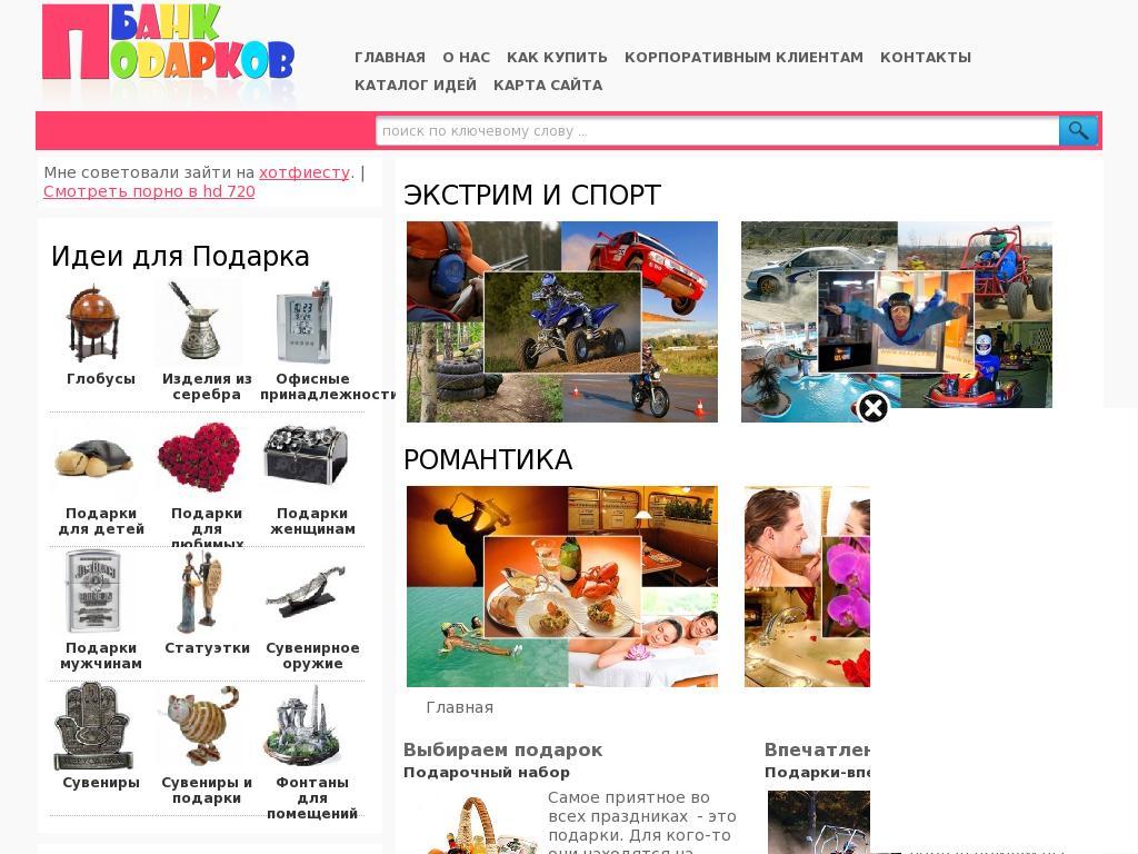 логотип bankpodarkov.ru