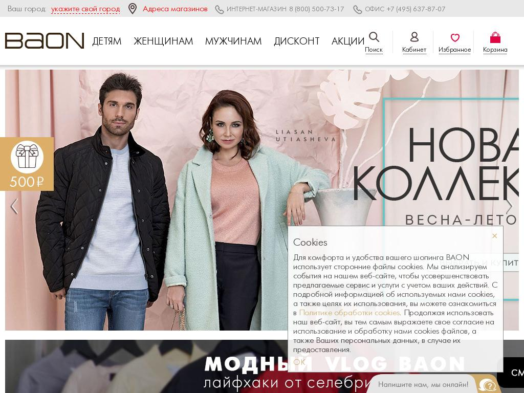 логотип baonshop.ru