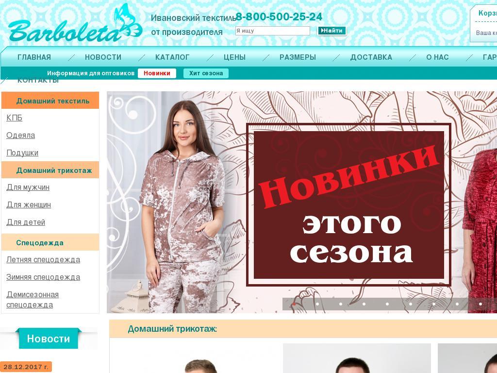 логотип barboleta.ru