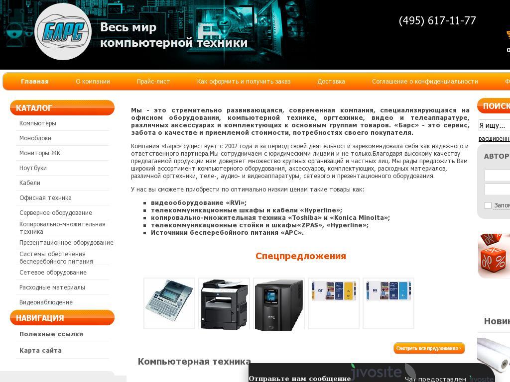 логотип bars-a.ru