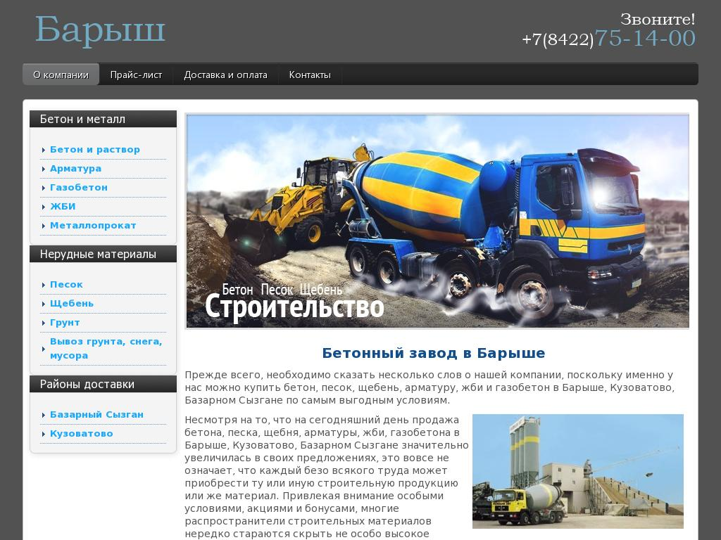 логотип barysh-beton.ru