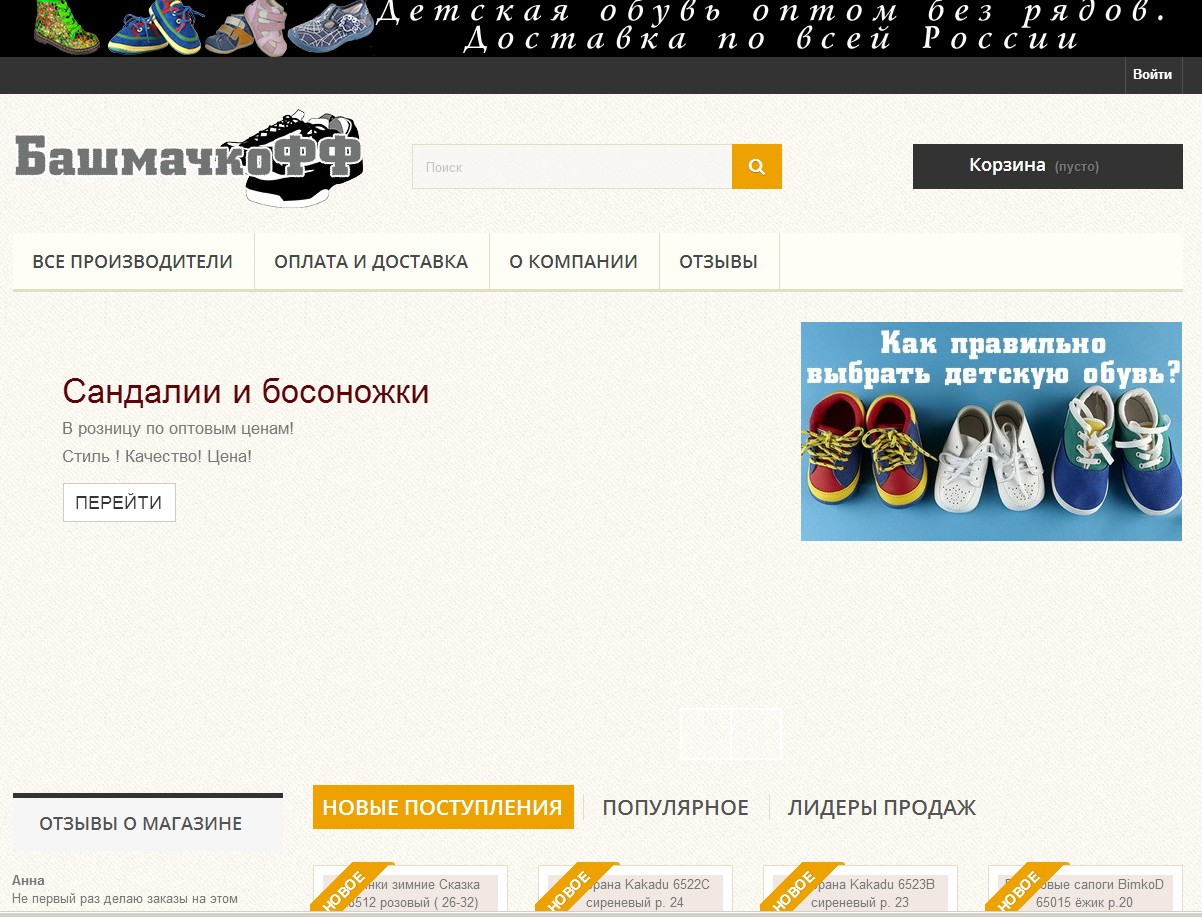 логотип bashmachkoff.ru