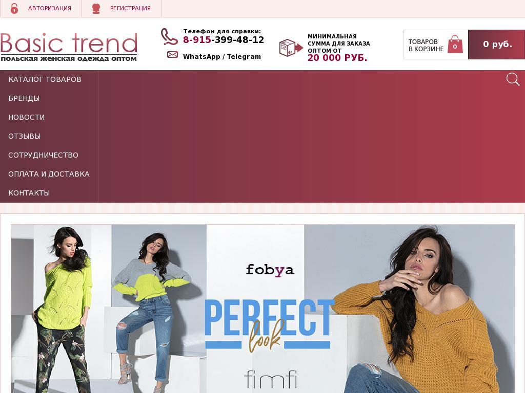 логотип basic-trend.com
