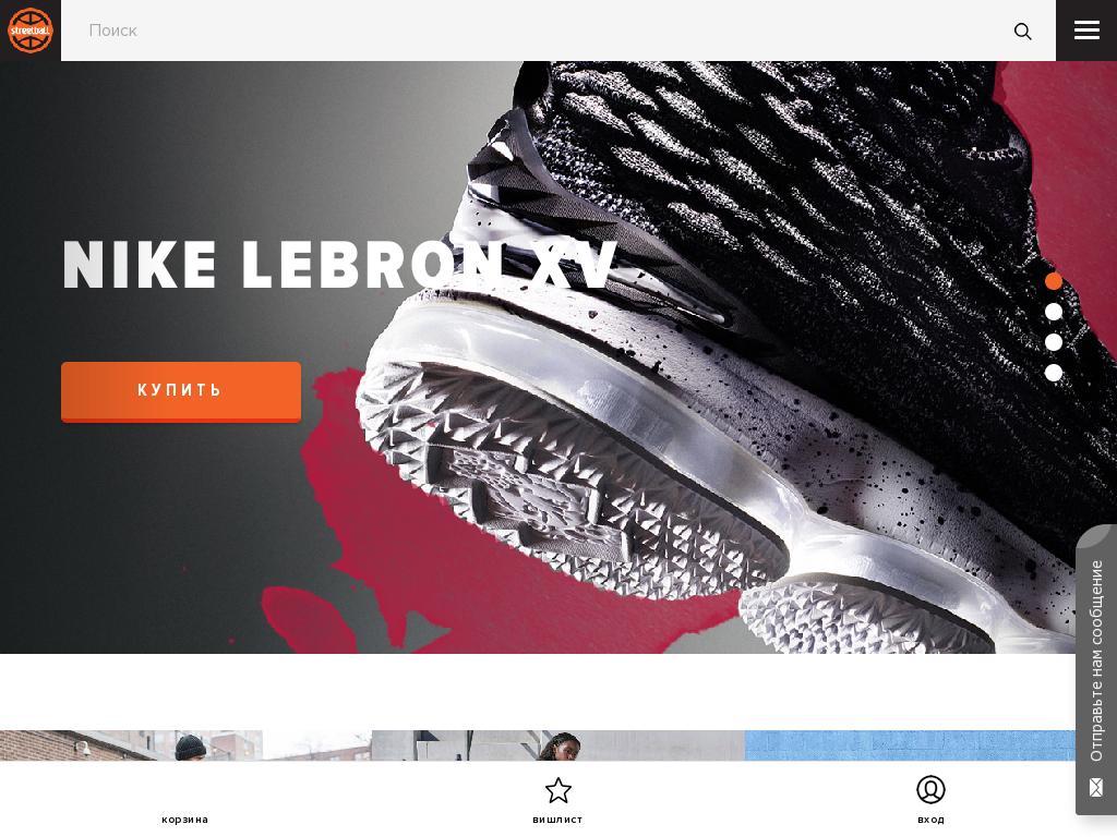логотип basketshop.ru