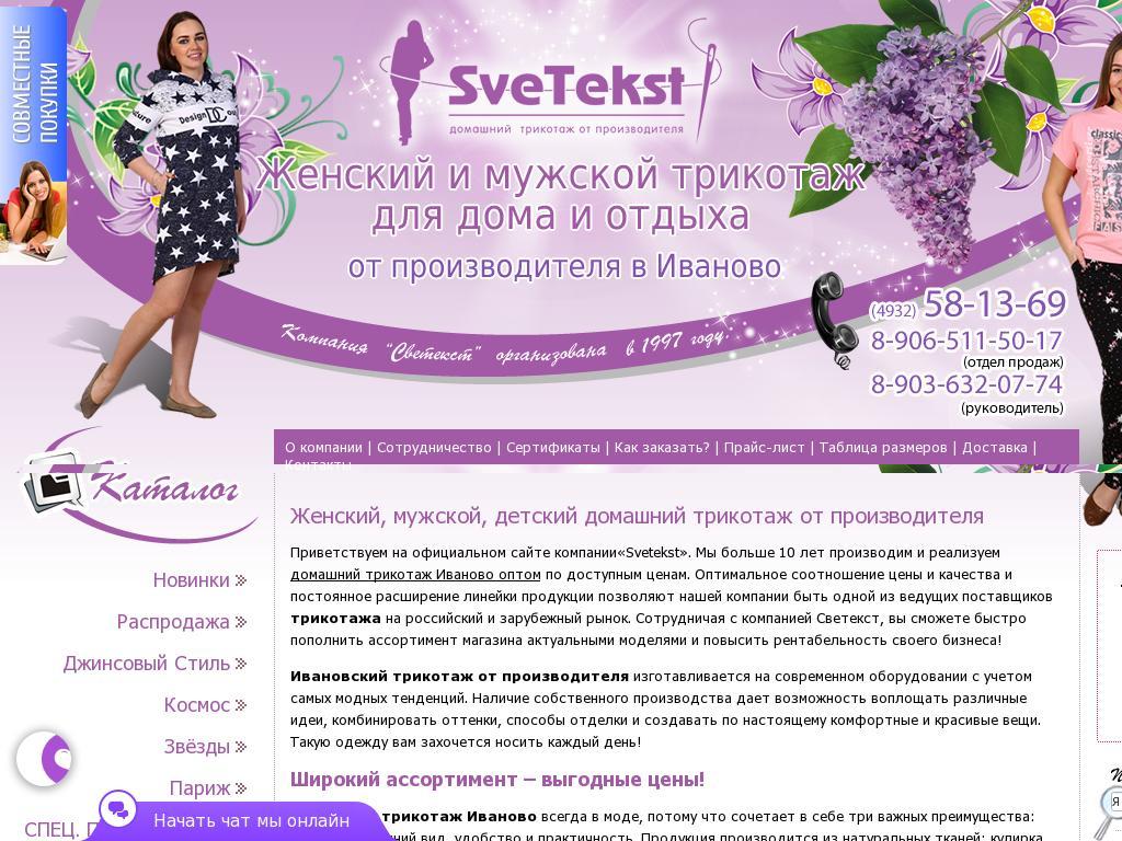 логотип batist-trikotazh.ru