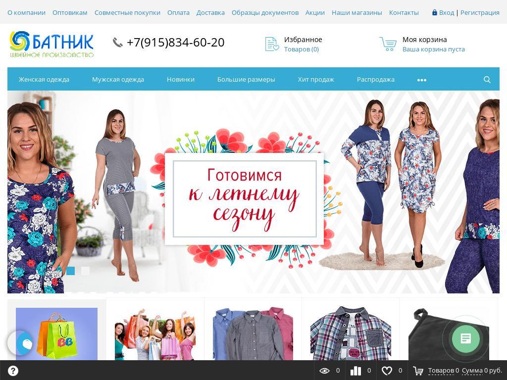 логотип batnik-tex.ru