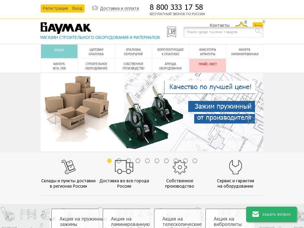 логотип baumak.ru