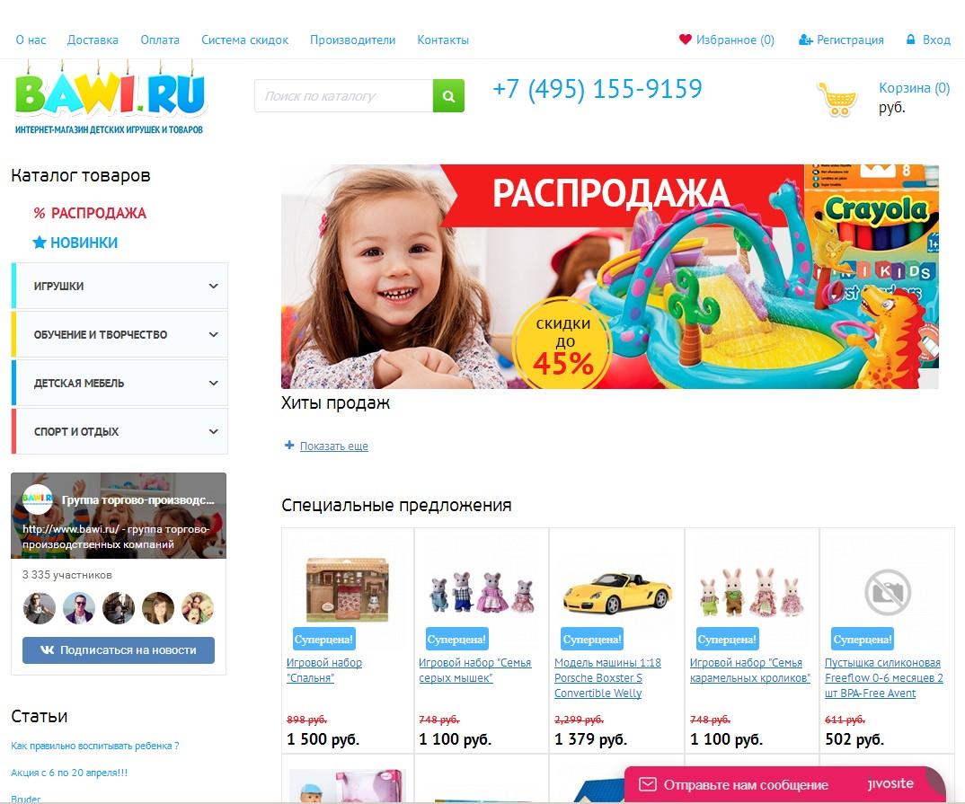 отзывы о bawi.ru