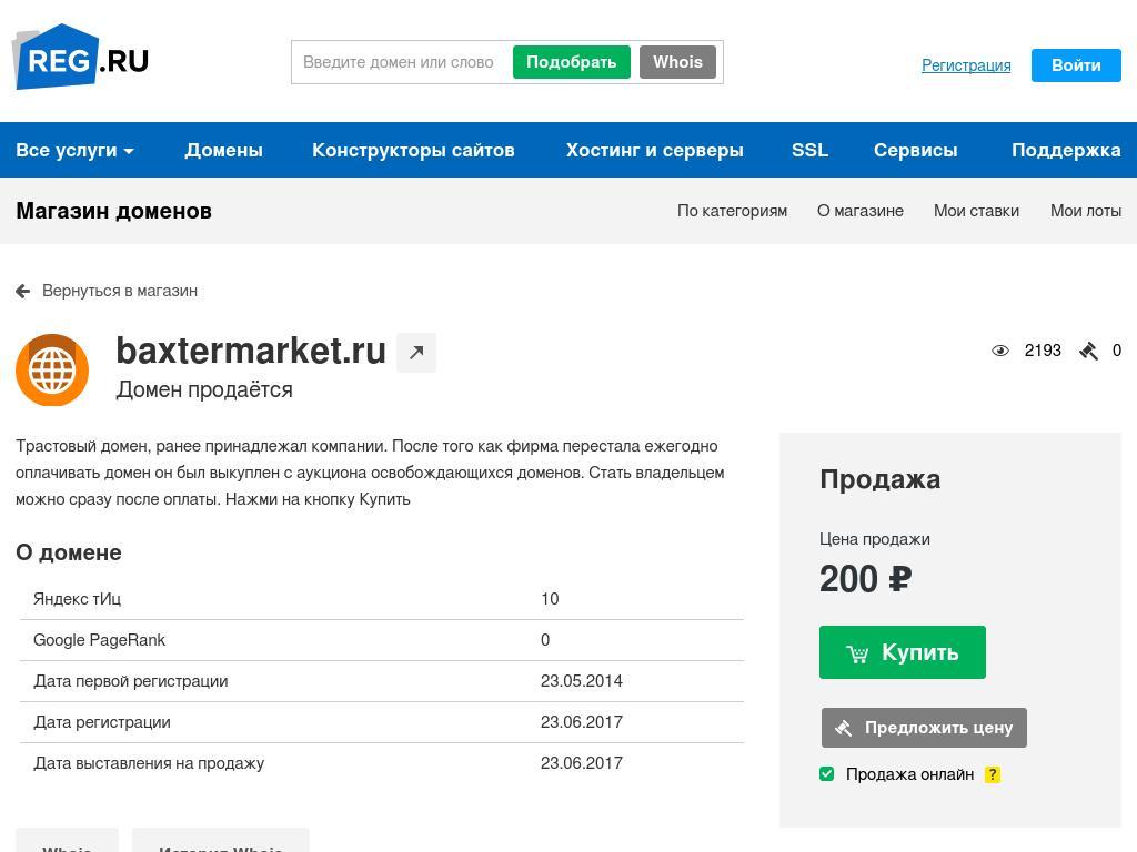 логотип baxtermarket.ru