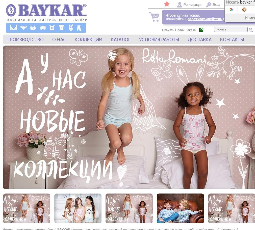 логотип baykar-fashion.ru